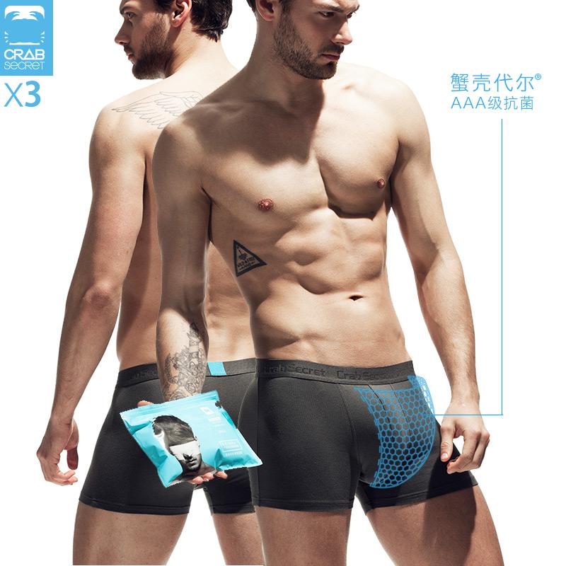 螃蟹秘密男士內褲 男平角褲莫代爾棉性感冰絲青年短褲三角內褲男