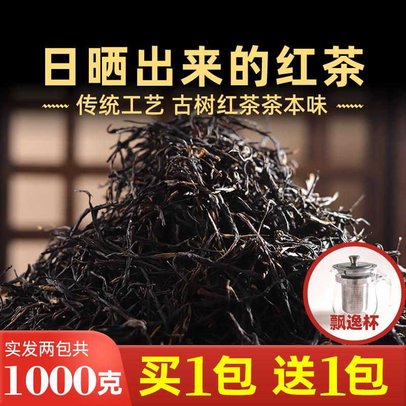 凤合堂 红茶特级浓香型茶叶散装云南凤庆滇红古树红茶500g 袋装