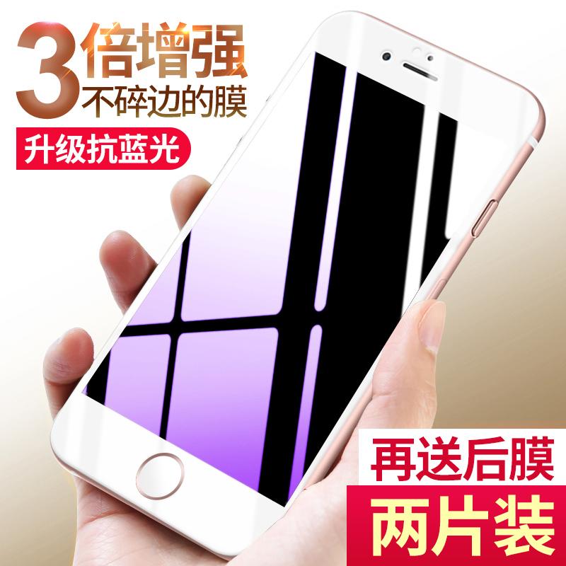 卡绮苹果6s钢化膜全屏iPhone6手机贴膜7plus玻璃膜防爆抗蓝光4.7全包边8plus全覆盖六防摔屏幕i8防指纹5.5