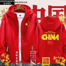 爱国国崛起中国制造HINA中国连帽外套(男)女薄款夹克衣服可定制