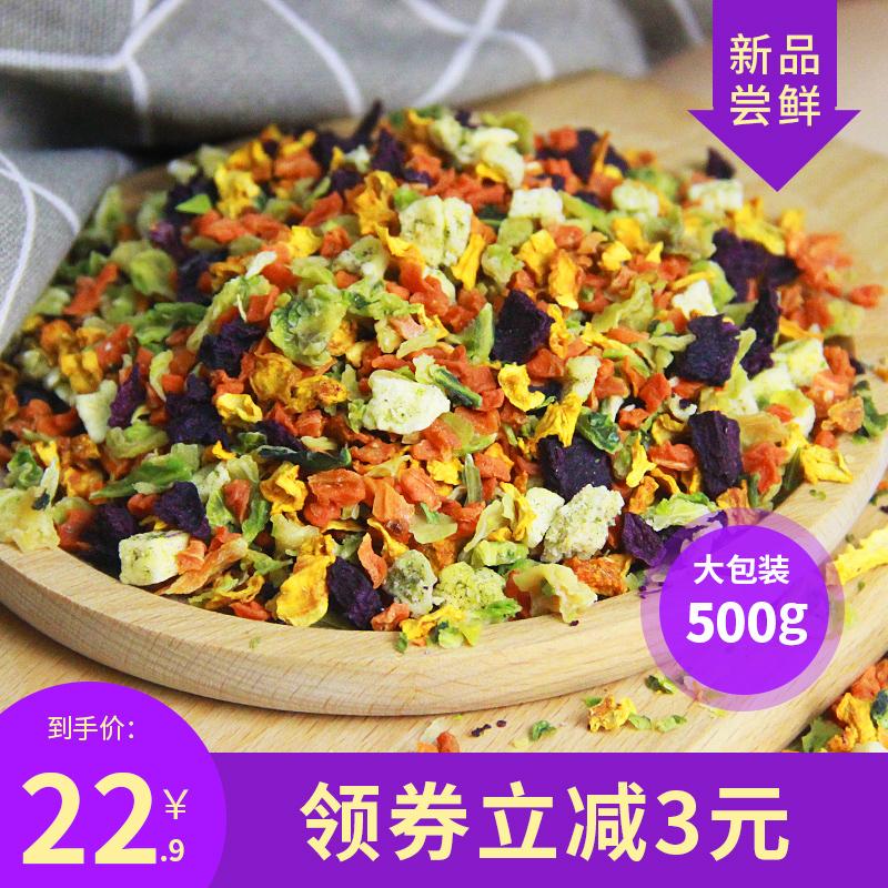 狗粮伴侣冻干脱水蔬菜干水果果蔬狗狗吃的辅食零食拌粮宠物营养粉