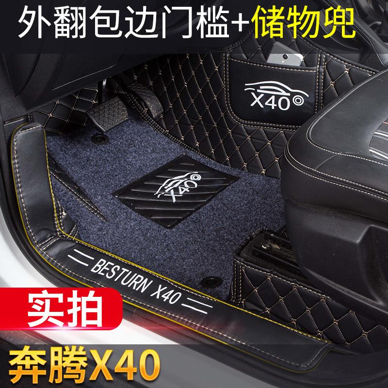 17-19款一汽奔腾x40全包围脚垫奔腾X40改装专用汽车脚垫子大包围