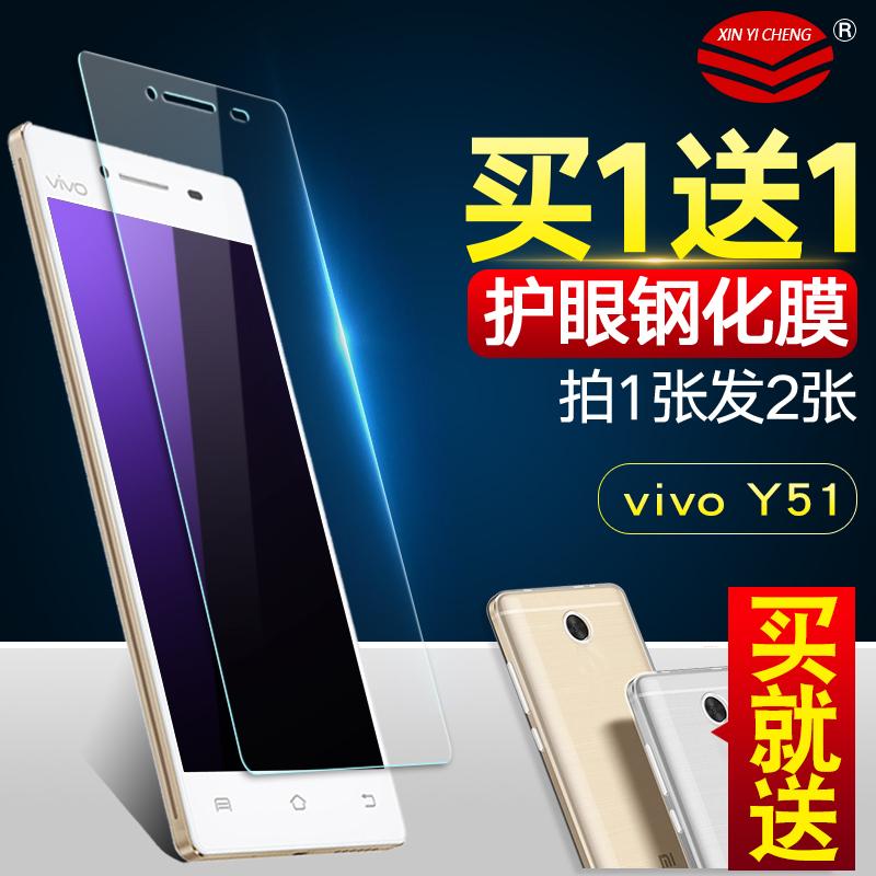 步步高vivo Y51a鋼化膜 vivoy51手機貼膜 y51t/L保護膜防爆玻璃膜
