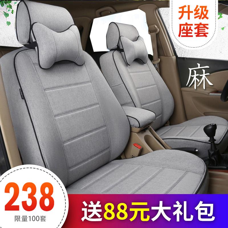 汽车座套全包围专车专用19款冬季亚麻布艺坐垫座椅套冰丝四季通用