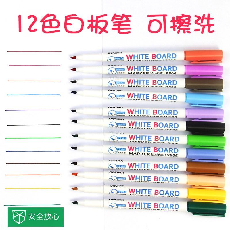 得力彩色白板笔可擦教学画板儿童绘画彩笔易擦水性白板笔8色12色