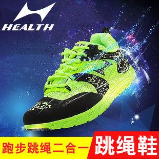 海尔斯专用跳绳鞋男学生中考减震运动鞋立定跳远专业跑步鞋女跑鞋