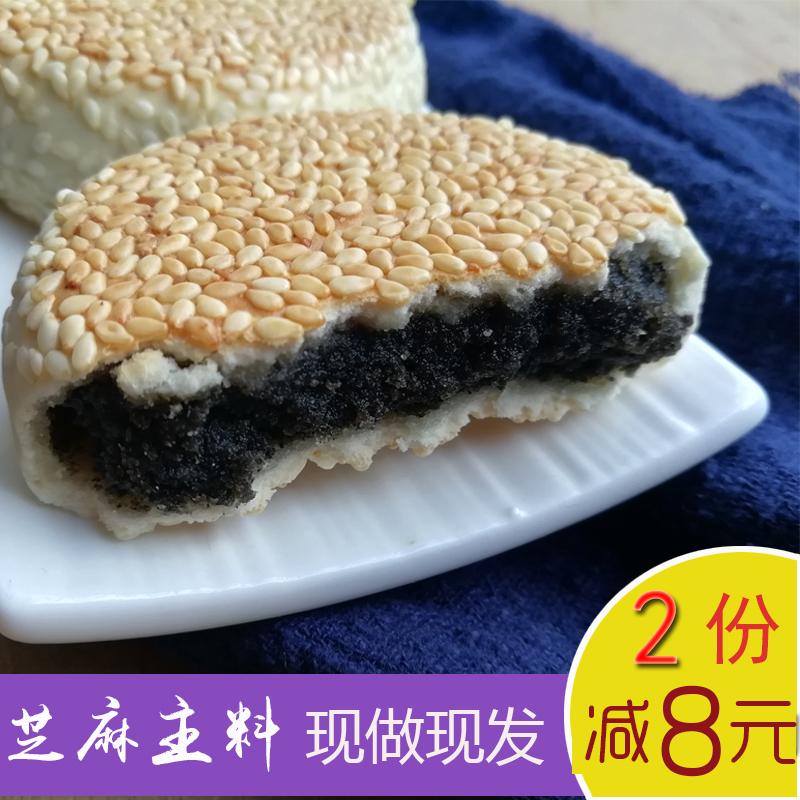 年货特产衢州胡麻饼无防腐剂现做现发手工糕点老孕幼木糖醇素食