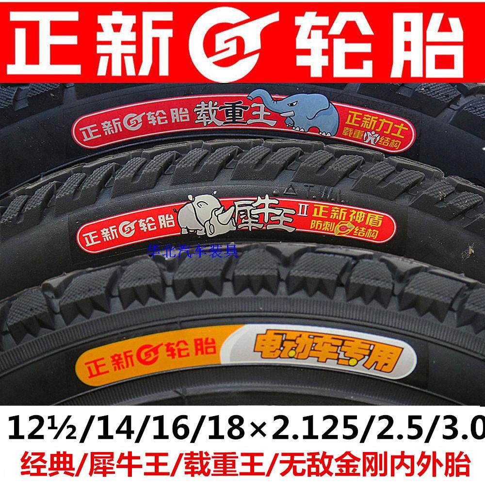 正新电动车电瓶车轮胎12/14/16/18X2.125/2.5/3.0防刺加厚内外胎
