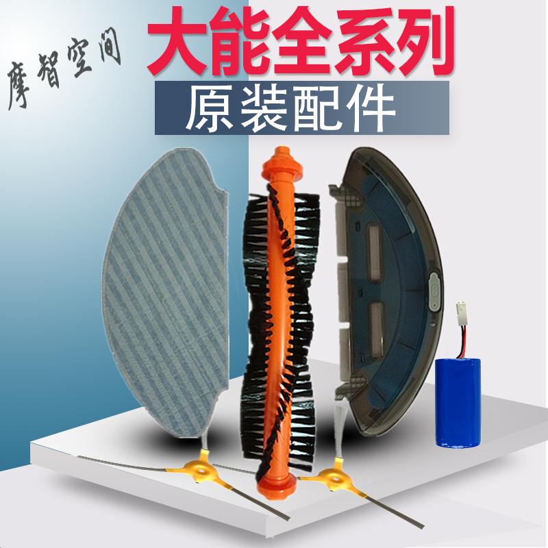 upcan大能扫地机器人x3配件电池水箱充电器拖布电机边刷轮子滤网