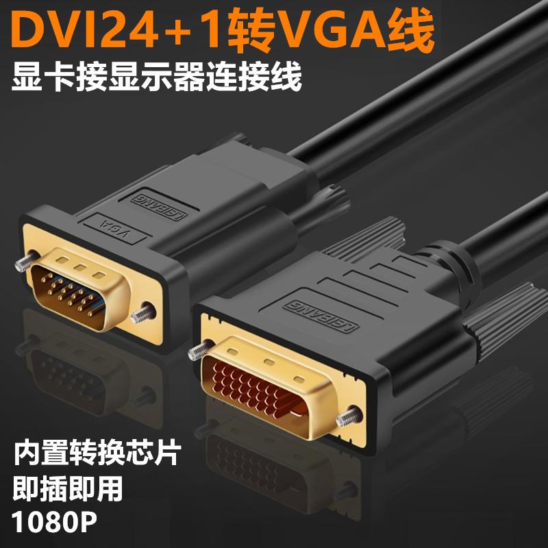DVI转VGA转接线24+1转VGA连接线1080P显示器GTX1050ti 1060显卡