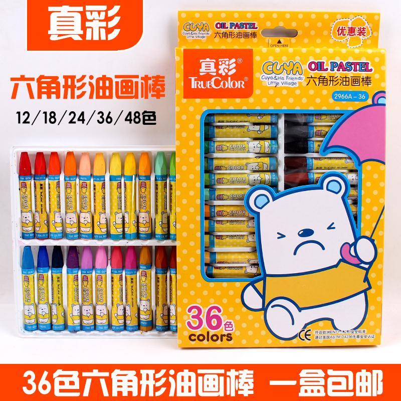 真彩油画棒36色24色儿童蜡笔2966A小学生幼儿彩笔油画笔安全无毒