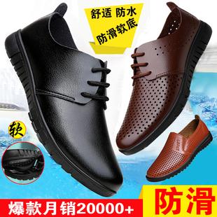 皮鞋男鞋软皮商务黑色皮鞋2018春夏季男士凉鞋镂空洞洞皮鞋厨师鞋