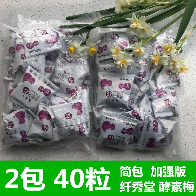 40粒酵素梅纤秀堂乌梅正品增强版孝果子素梅子清净随便蜜饯加强版