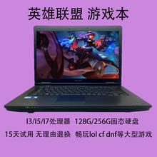 东芝笔记本电脑畅玩英雄联盟i5i7游ka15本商务tz绘图建模编程