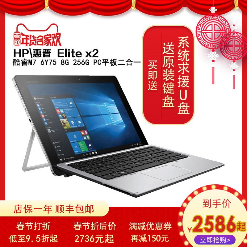 惠普 HP Elite x2 win10平板电脑 平板电脑二合一 网课平板电脑