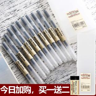 日本MUJI无印良品文具笔凝胶墨中性笔0.38/0.5mm10支学生考试水笔