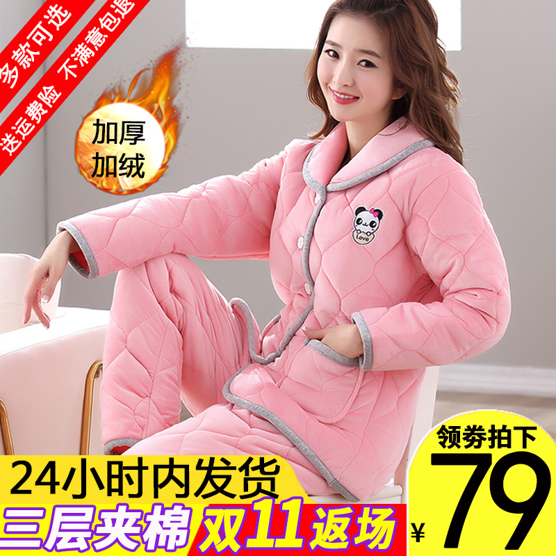 睡衣女士冬季三层加厚加绒夹棉珊瑚绒可外穿保暖秋冬天家居服套装