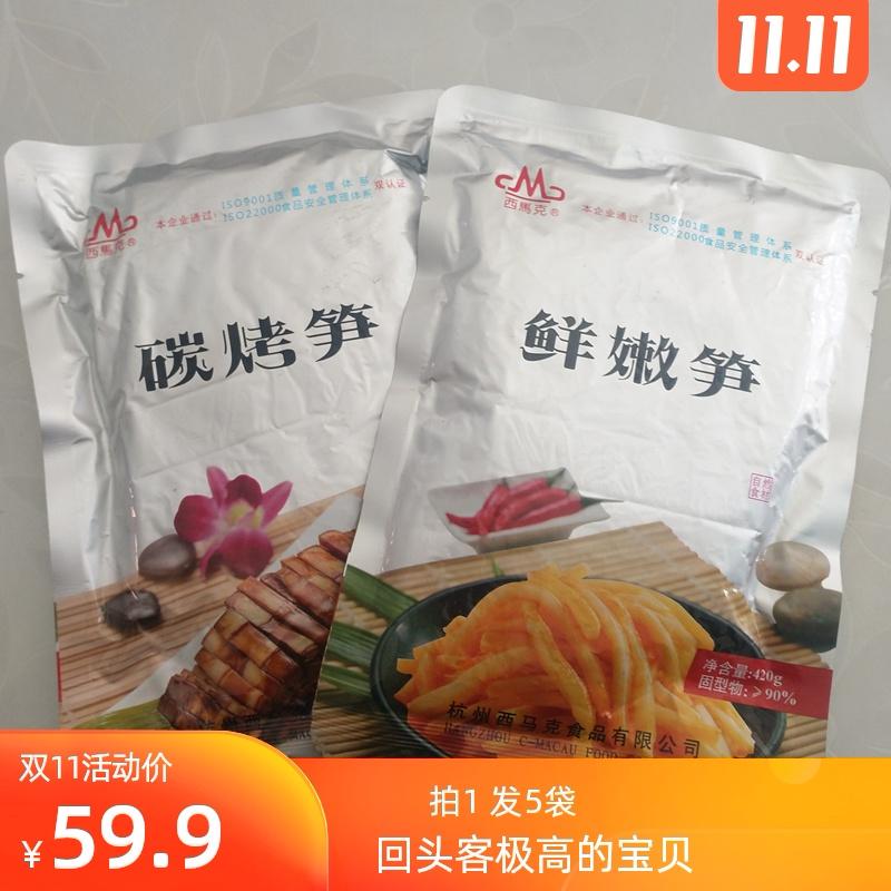 西马克碳烤笋420g5包即食油焖笋鲜嫩手剥笋类制品泡椒笋尖丝临安