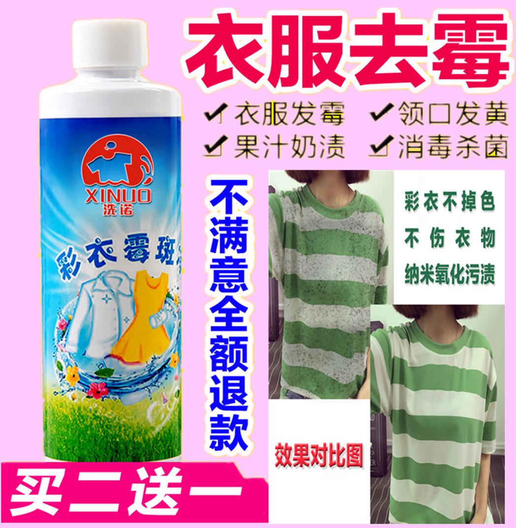 彩色衣服去霉斑去霉剂去霉点霉斑衣服去果汁奶渍汗渍乌鸡剂除霉剂