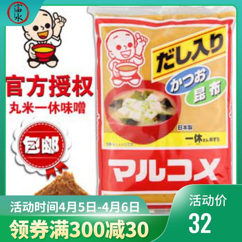 味噌日本进口一休丸米味增黄豆酱昆布味噌汤1kg日式白味增调料