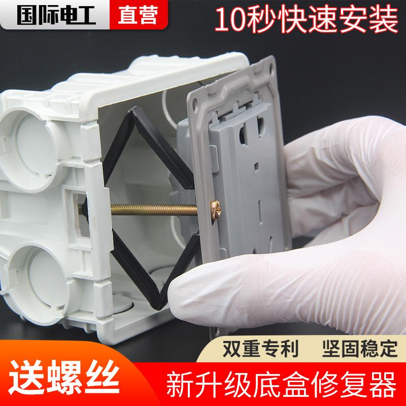86型暗盒修复器通用万能开关插座面板底盒修补器神器线盒撑杆家用