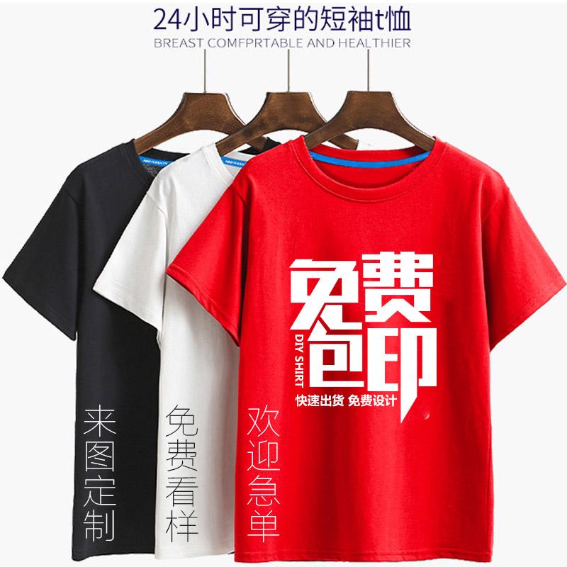 T恤纯棉工作服个性班服定做LOGO短袖印字来图订制世界杯文化衫