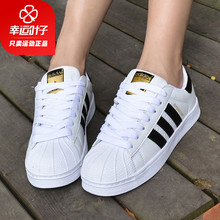 Adidas official website women's shoes three leaf grass shoes men's summer sports shoes gold label shell head casual shoes small white board shoes