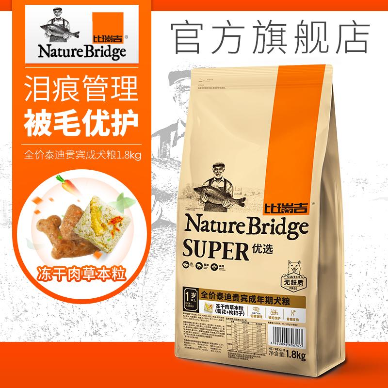 比瑞吉狗粮泰迪贵宾小型成犬粮通用型海藻美毛泪痕缓解2kg/1.8kg