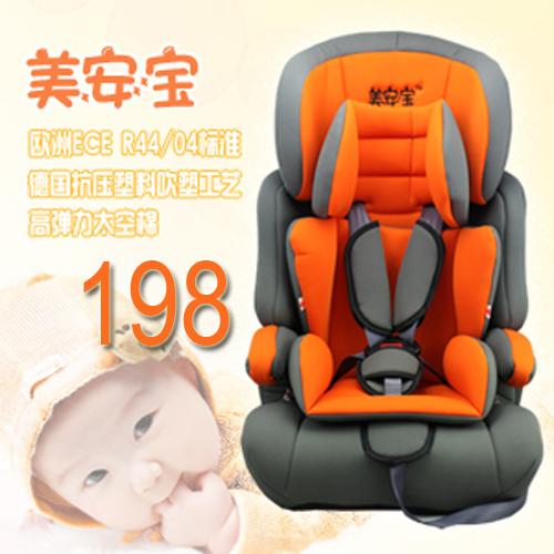 美安宝 儿童汽车安全座椅婴儿孩子车载坐椅 宝宝9个月-12岁3C认证