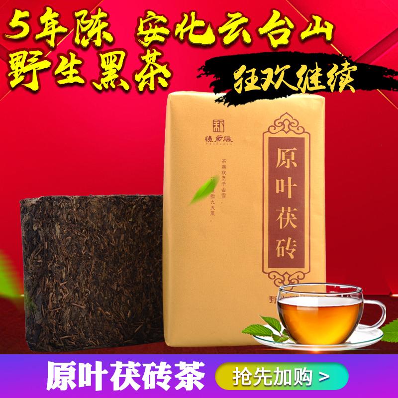 湖南安化黑茶德和缘金花手筑茯砖茶野生黑茶茯砖茯苓正宗黑茶特级