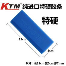 KTM进口 硬牛筋胶条 橡胶刮ab12条 替uo胶片