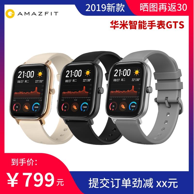 Amazfit 智能手表 华米GTS 运动男女多功能心率防水安卓2019新款