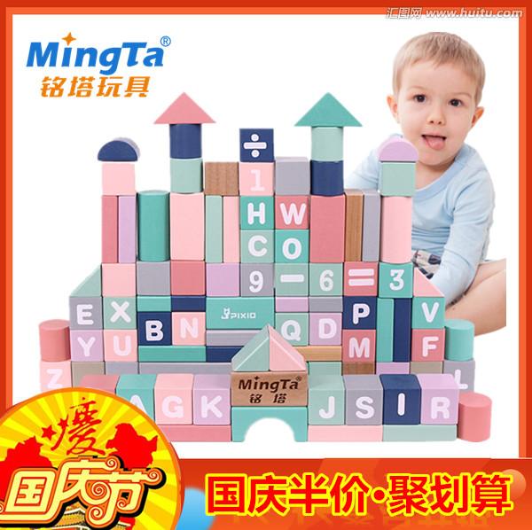 铭塔数字母桶装积木儿童1-3-6岁精品男女孩实木头质拼搭益智玩具