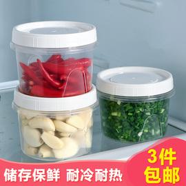 优思居 葱花保鲜盒 家用厨房冰箱装姜蒜的盒子姜片密封食物收纳盒