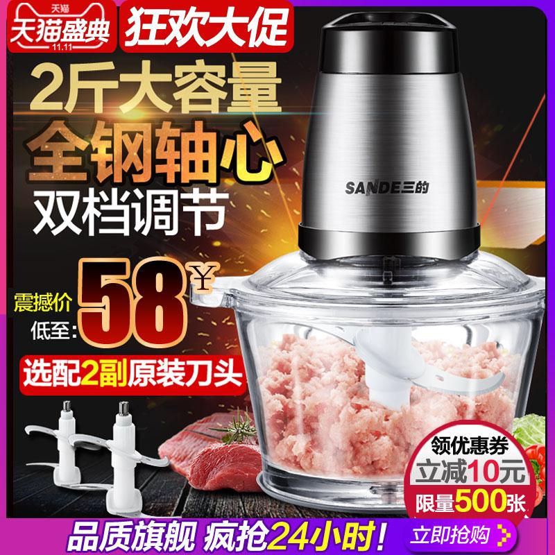 三的绞肉机家用电动不锈钢馅菜打料理搅拌蒜蓉蒜泥器小型碎肉机