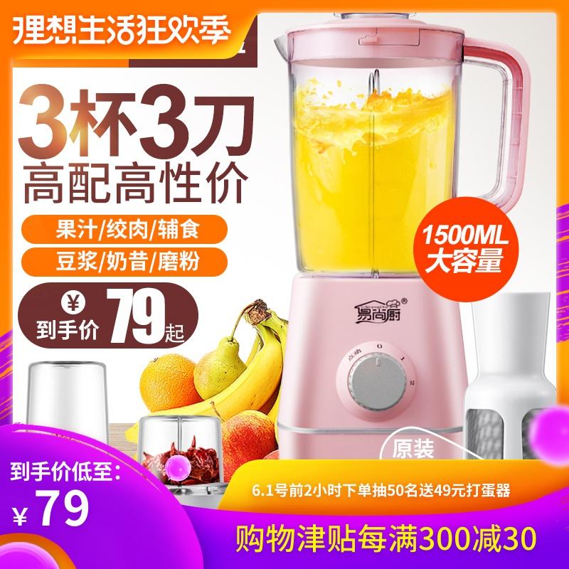 榨汁机 家用 多功能 料理 小型 全自动 水果汁 机电 搅拌机