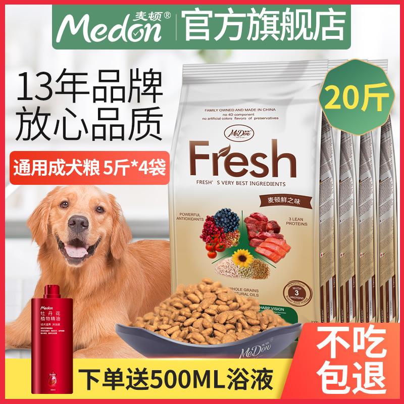 麦顿狗粮10kg天然粮成犬通用20斤泰迪金毛拉布拉多萨摩耶大型犬粮