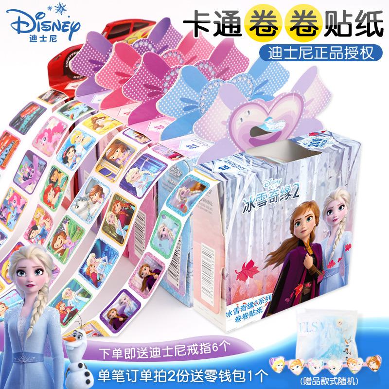 冰雪奇缘2奖励贴纸儿童小马宝莉卡通玩具卷卷贴幼儿园公主贴画