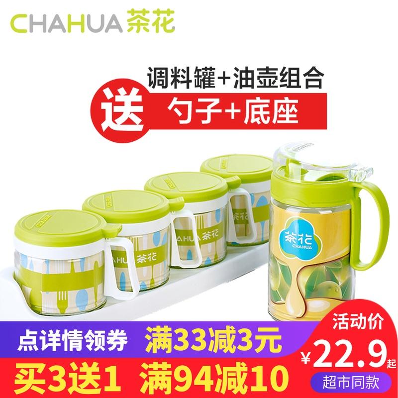 茶花厨房调料盒油壶调味罐套装家用组合装调味瓶玻璃调味盒油盐罐