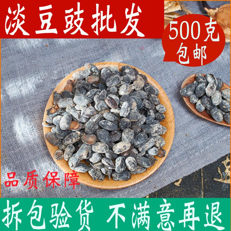 淡豆豉 药用中药材500g包邮食用无硫干货淡黑豆豉店铺各种中草药