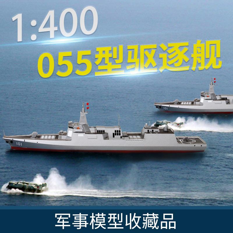 点击查看商品:1:400特尔博055导弹驱逐舰模型军舰模型成品合金军事战舰南昌舰