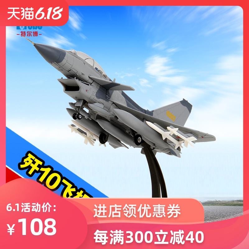 1:72歼10飞机模型合金战斗机J10歼十阅兵仿真军事模型航展纪念品