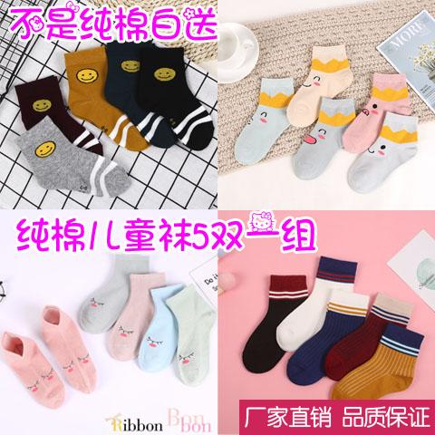 5双纯棉宝宝袜春夏薄款儿童袜子男童女童中筒婴儿袜子1-3-7-12