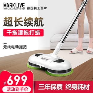 German marklive wireless electric mop household electric mop sweeper all-in-one mop machine without steam