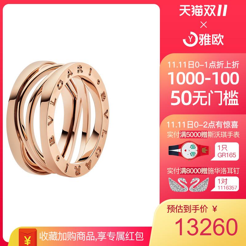 Bvlgari/宝格丽玫瑰金色螺旋造型18K金戒指 AN858029 353566
