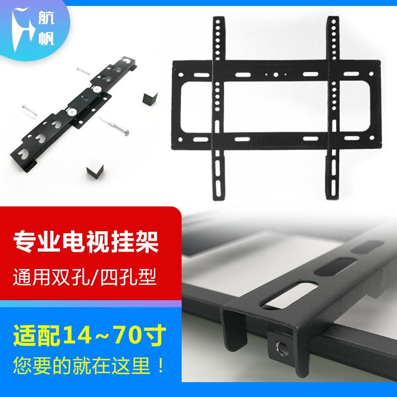 平板电视机挂架万能通用M018壁挂14~70寸LED 32液晶50等离子42 43