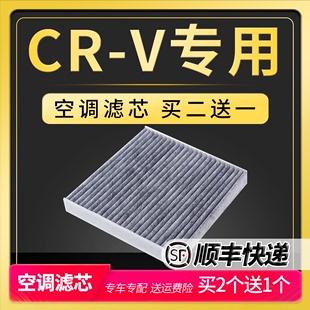 适配10-12-13-15-16-17款19东风本田crv空调滤芯2.0格2.4原厂升级