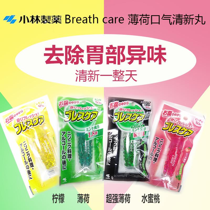 现货 日本小林制药口香糖 口气清新糖香口丸除口臭口气 爆珠薄荷