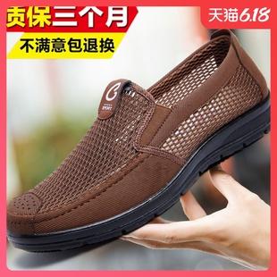 夏季老北京布鞋男款网鞋中老年人休闲透气软底闰月老头网面爸爸鞋