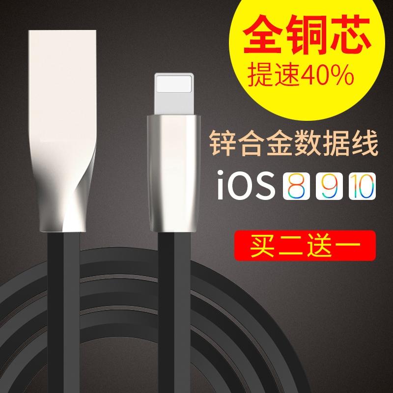iPhone7数据线6s苹果6加长5s手机6Plus充电线器5六2米iPad七p快充